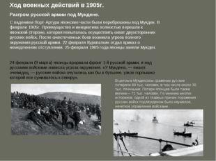Ход военных действий в 1905г. Разгром русской армии под Мукдене. С падением П