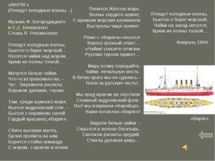 «ВАРЯГ» (Плещут холодные волны…) Музыка Ф. Богородицкого и В.Д. Беневского Сл
