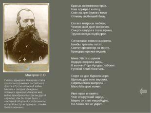 Макаров С.О. Братья, вспомянем героя, Наш адмирал и отец, Спит на дне бурного