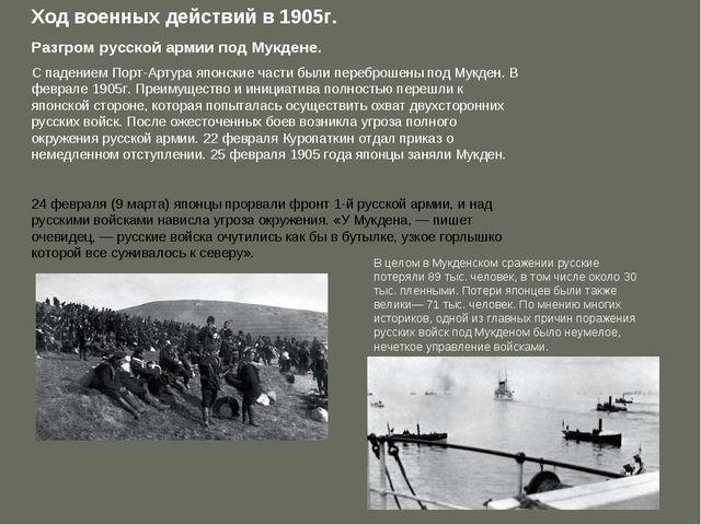 Ход военных действий в 1905г. Разгром русской армии под Мукдене. С падением П...
