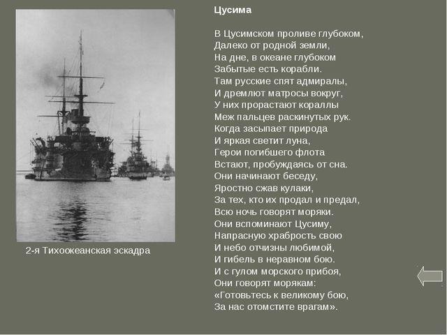 2-я Тихоокеанская эскадра Цусима В Цусимском проливе глубоком, Далеко от родн...