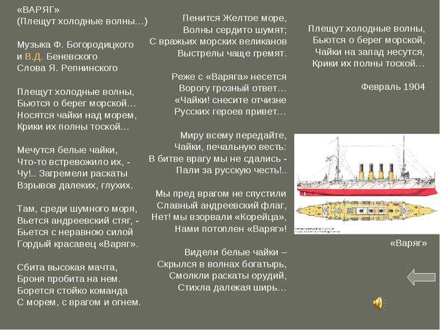 «ВАРЯГ» (Плещут холодные волны…) Музыка Ф. Богородицкого и В.Д. Беневского Сл...