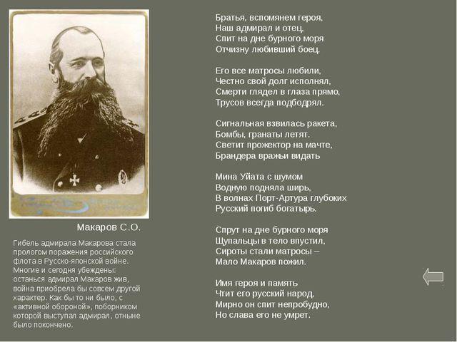 Макаров С.О. Братья, вспомянем героя, Наш адмирал и отец, Спит на дне бурного...