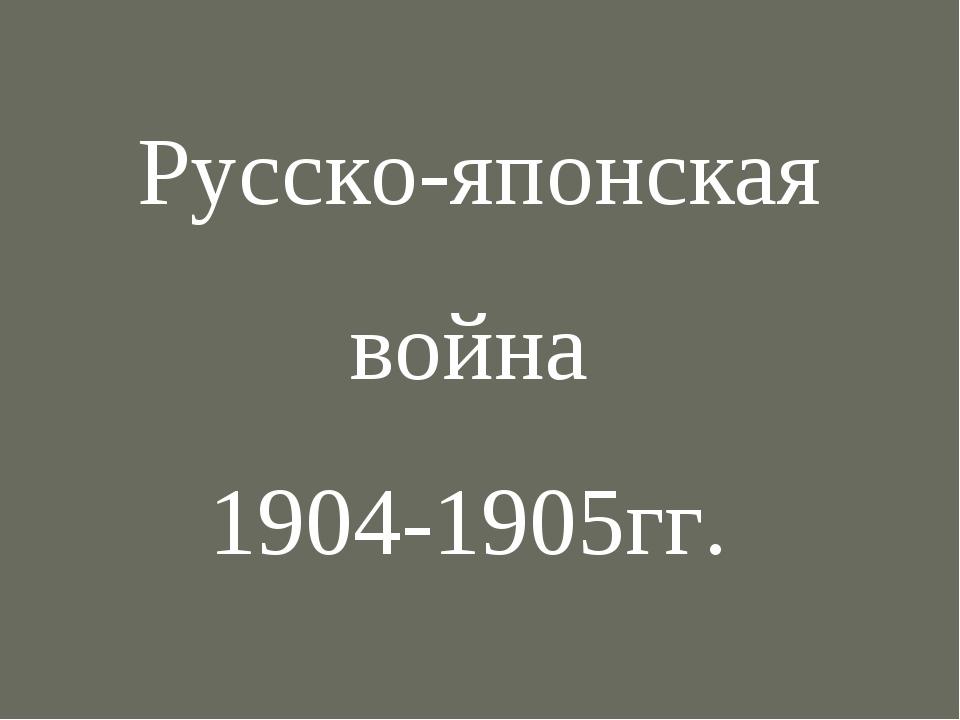 Русско-японская война 1904-1905гг.