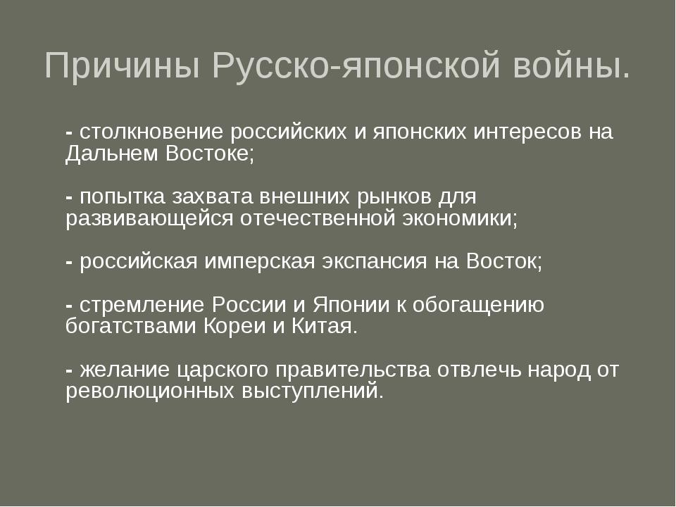 Причины Русско-японской войны. - столкновение российских и японских интересов...