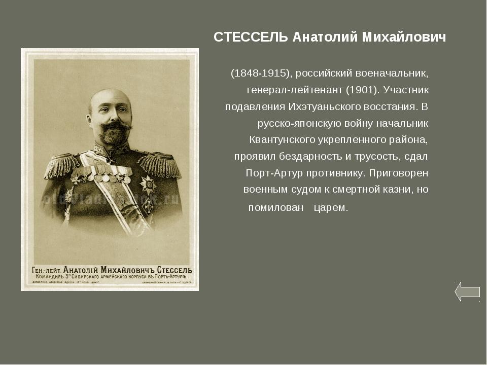 (1848-1915), российский военачальник, генерал-лейтенант (1901). Участник пода...