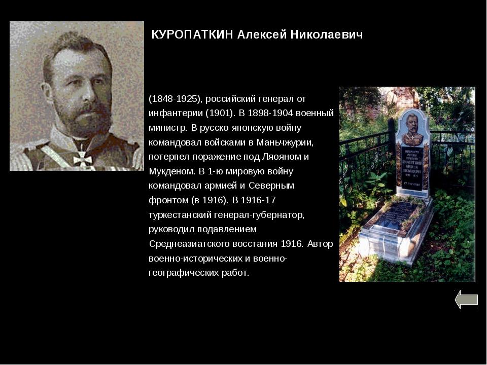 (1848-1925), российский генерал от инфантерии (1901). В 1898-1904 военный мин...