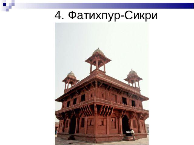 4. Фатихпур-Сикри