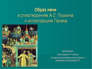 Образ няни в стихотворениях А.С. Пушкина и иллюстрациях Палеха презентация дл