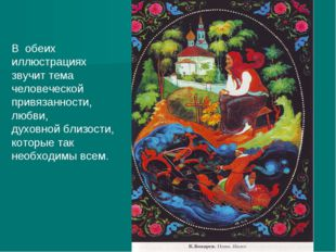 В обеих иллюстрациях звучит тема человеческой привязанности, любви, духовной