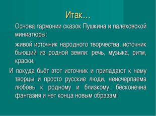 Итак… Основа гармонии сказок Пушкина и палеховской миниатюры: живой источни