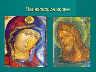 Палеховские иконы