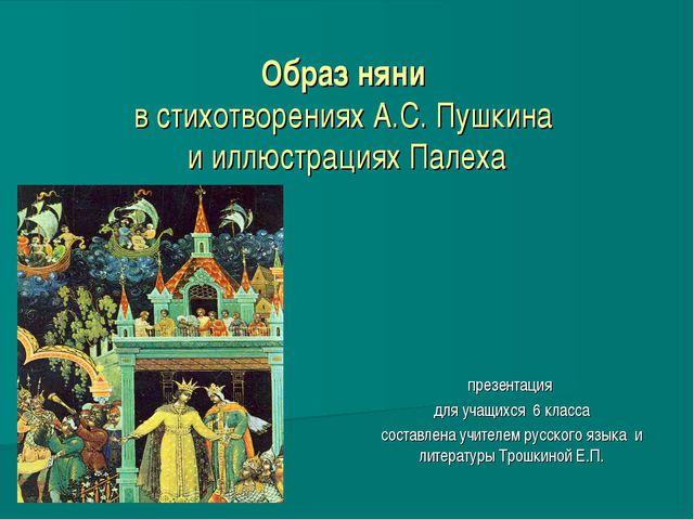 Образ няни в стихотворениях А.С. Пушкина и иллюстрациях Палеха презентация дл...