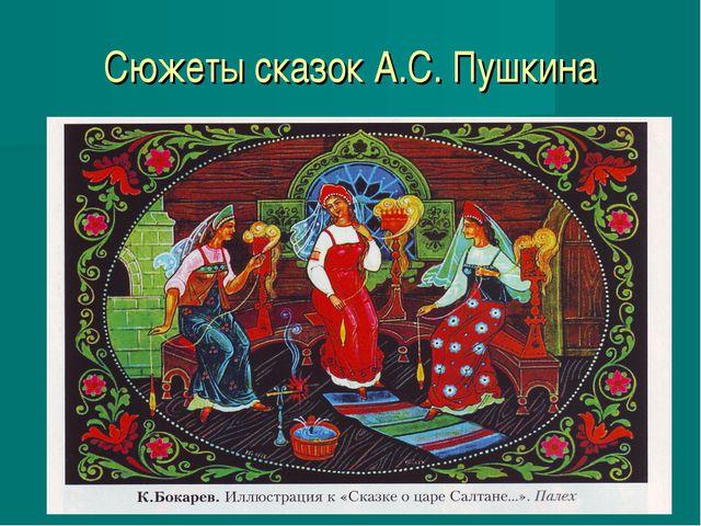 Сюжеты сказок А.С. Пушкина