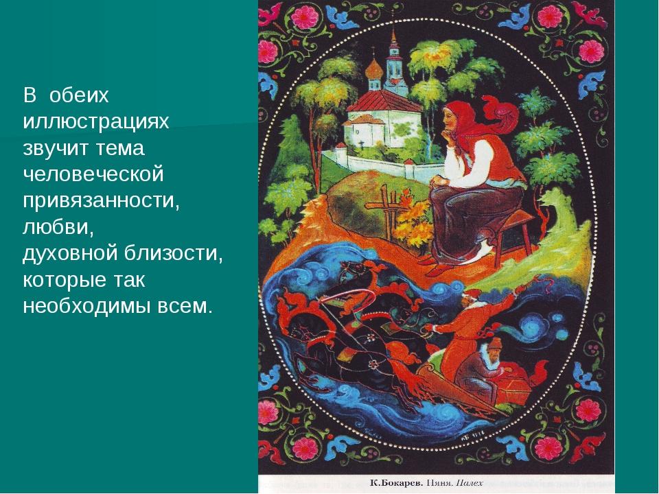 В обеих иллюстрациях звучит тема человеческой привязанности, любви, духовной...
