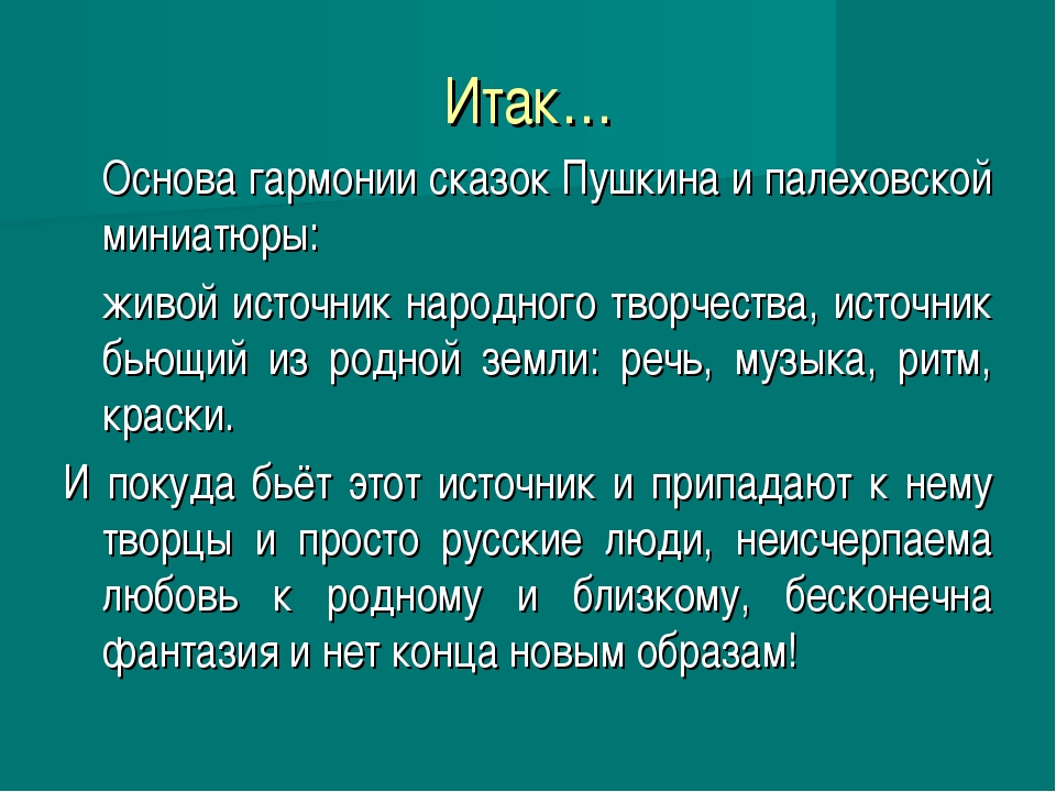 Итак… Основа гармонии сказок Пушкина и палеховской миниатюры: живой источни...