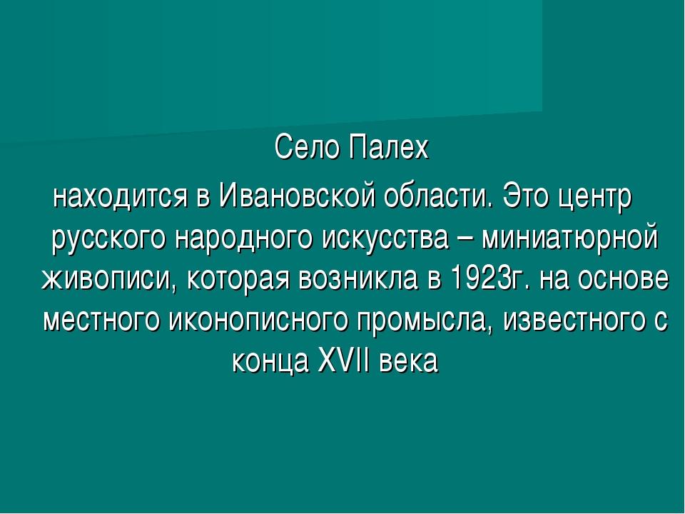Село Палех находится в Ивановской области. Это центр русского народного иску...