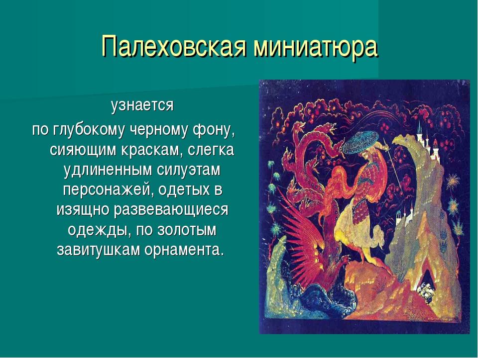 Палеховская миниатюра  узнается по глубокому черному фону, сияющим краскам,...