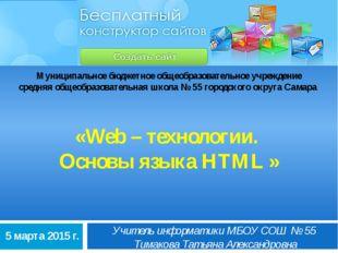 «Web – технологии. Основы языка HTML » Учитель информатики МБОУ СОШ № 55 Тима
