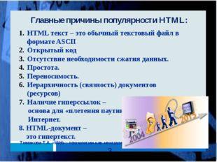 Главные причины популярности HTML: HTML текст – это обычный текстовый файл в