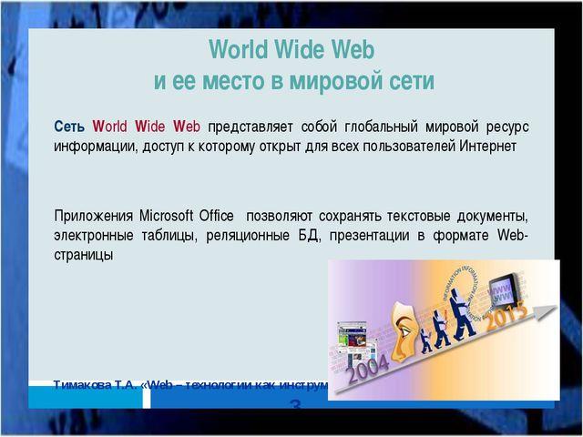 Тимакова Т.А. «Web – технологии как инструмент образовательного процесса» 3 С...