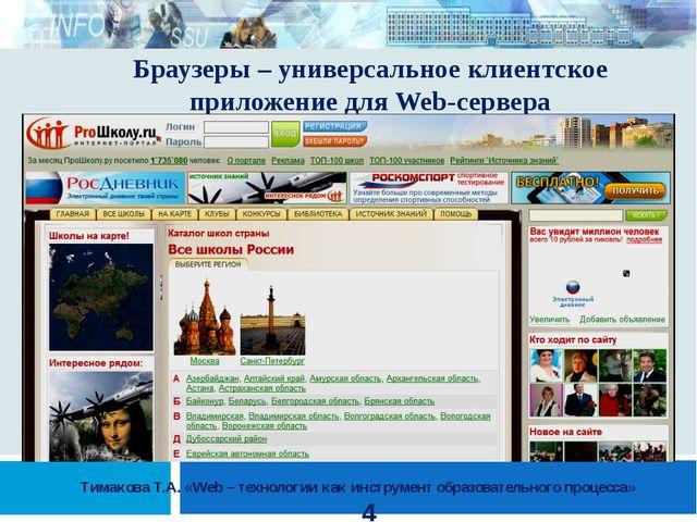 Браузеры – универсальное клиентское приложение для Web-сервера Тимакова Т.А....