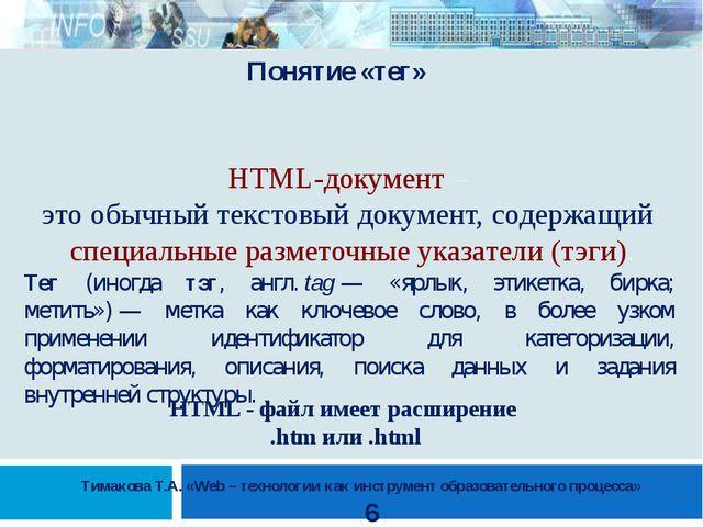 Понятие «тег» HTML-документ – это обычный текстовый документ, содержащий спец...