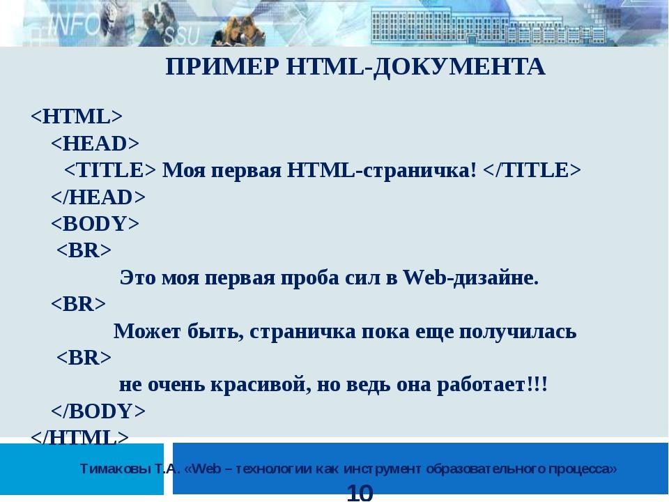 ПРИМЕР HTML-ДОКУМЕНТА    Моя первая HTML-страничка!      Это моя первая...