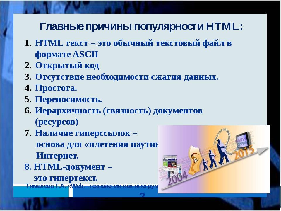 Главные причины популярности HTML: HTML текст – это обычный текстовый файл в...