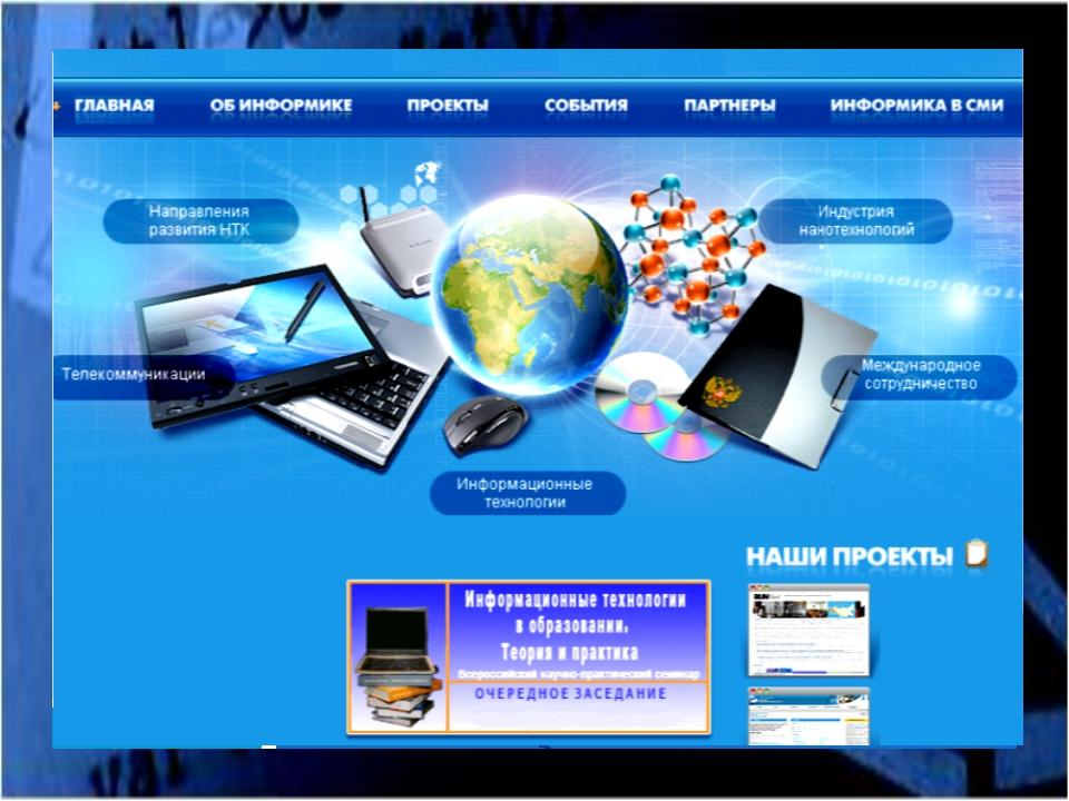 Тимакова Т.А. «Web – технологии как инструмент образовательного процесса» 3