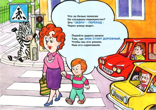 http://abc01.ru/images/plakat/big/road_traffic_for_children_4.jpg