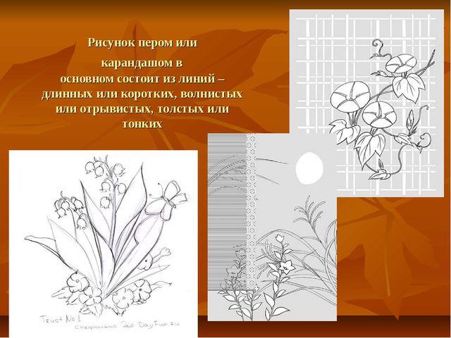 Рисунок пером или карандашом в основном состоит из линий – длинных или коротк...
