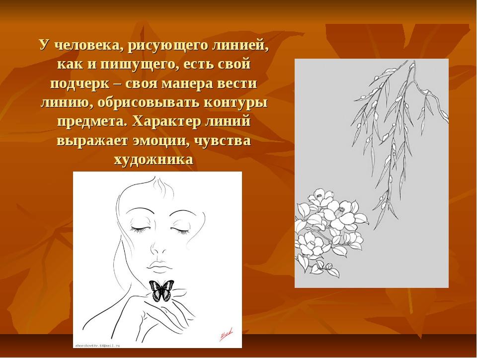 У человека, рисующего линией, как и пишущего, есть свой подчерк – своя манера...