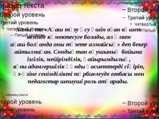 Халықта«Ағаштүзуөсу үшін оғанкөшет кезінде көмектесуге болады, алүлкен а