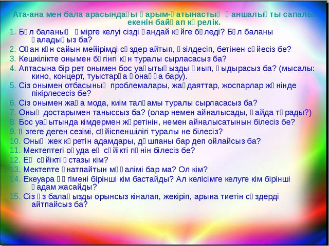 Ата-ана мен бала арасындағы қарым-қатынастың қаншалықты сапалы екенін байқап...