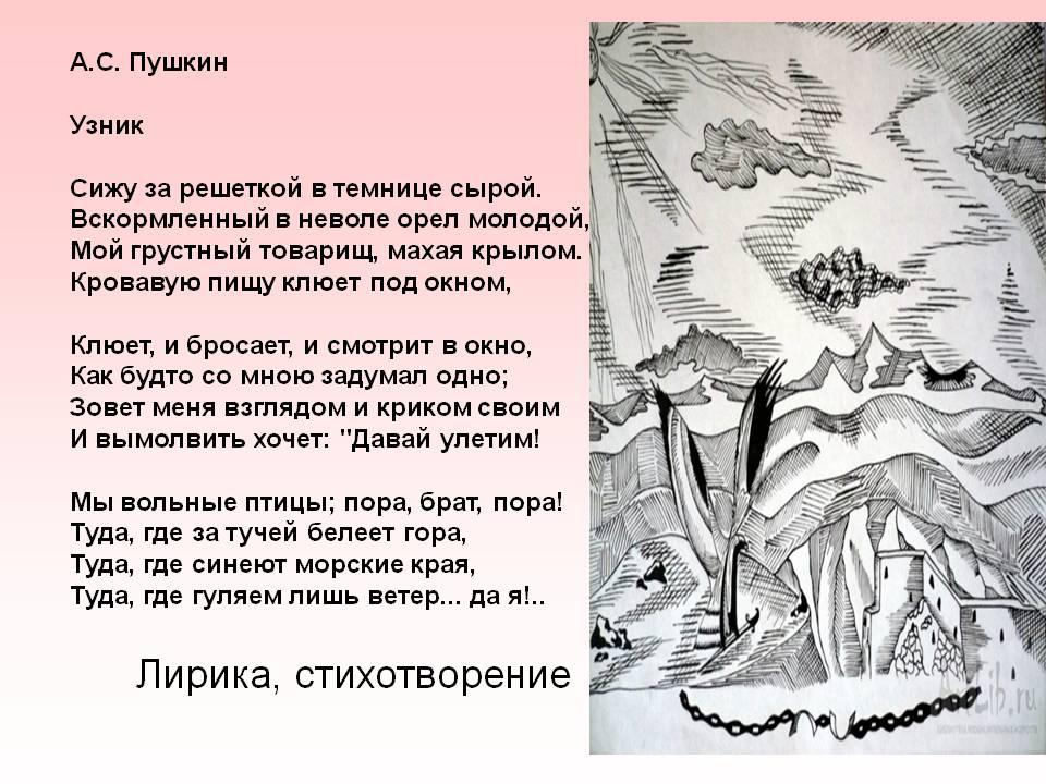 В михайловское нежданно-негаданно приезжает жандарм и увозит пушкина в москву, где пребывает в то время царь николай.