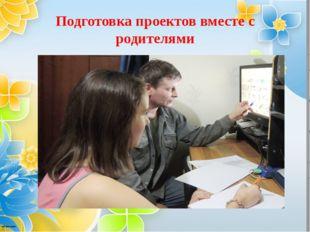 Подготовка проектов вместе с родителями