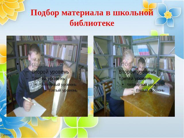 Подбор материала в школьной библиотеке