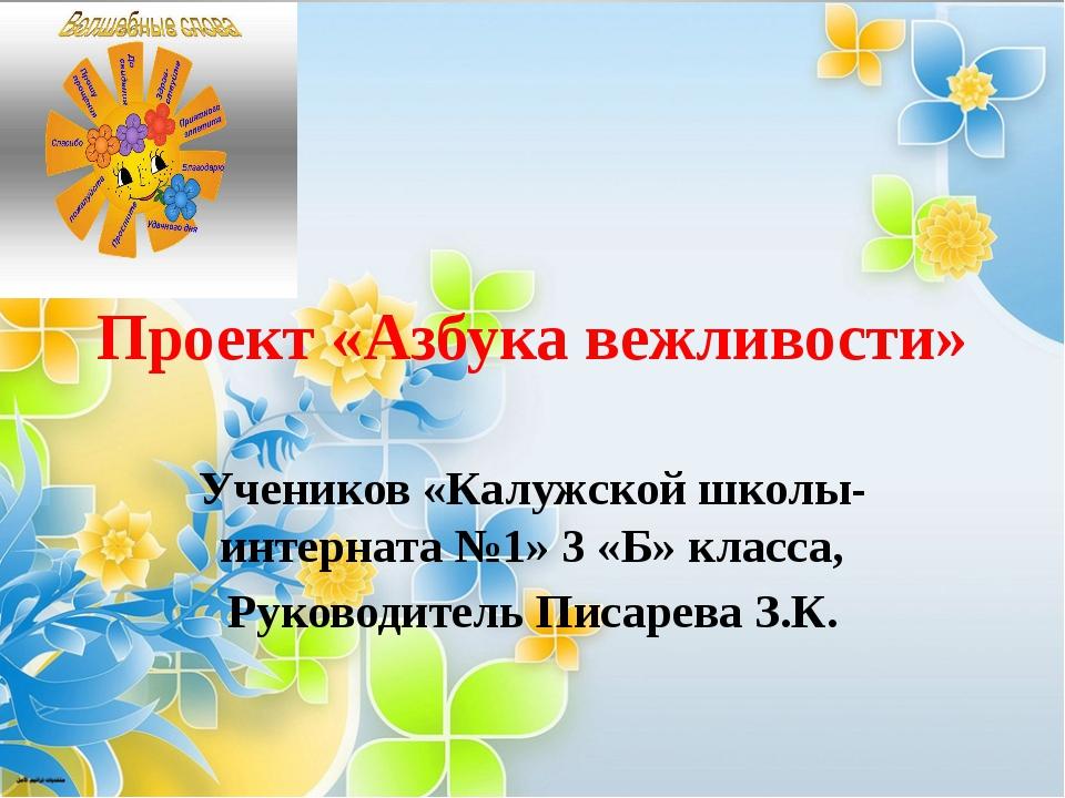 Проект «Азбука вежливости» Учеников «Калужской школы-интерната №1» 3 «Б» клас...
