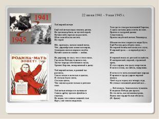 22 июня 1941 – 9 мая 1945 г.