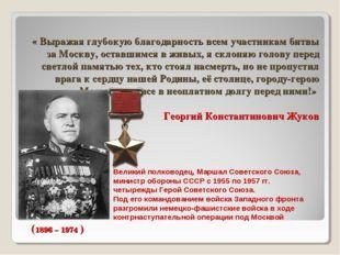 « Выражая глубокую благодарность всем участникам битвы за Москву, оставшимся