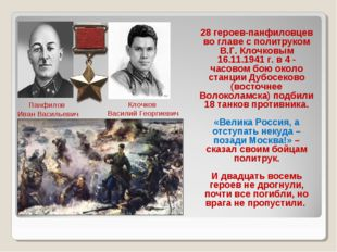 Панфилов Иван Васильевич Клочков Василий Георгиевич 28 героев-панфиловцев во