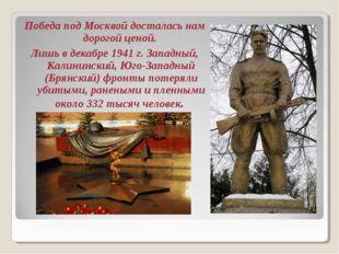 Победа под Москвой досталась нам дорогой ценой. Лишь в декабре 1941 г. Западн