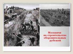 Москвичи на строительстве оборонительных рубежей