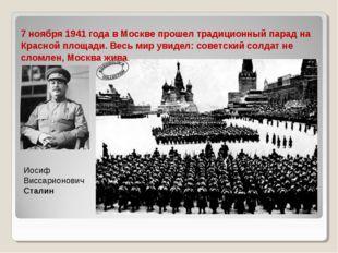 7 ноября 1941 года в Москве прошел традиционный парад на Красной площади. Вес