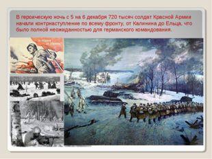 В героическую ночь с 5 на 6 декабря 720 тысяч солдат Красной Армии начали кон