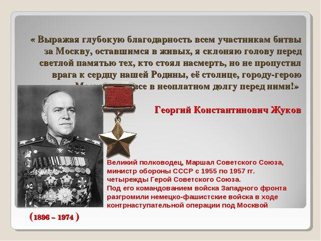 « Выражая глубокую благодарность всем участникам битвы за Москву, оставшимся...