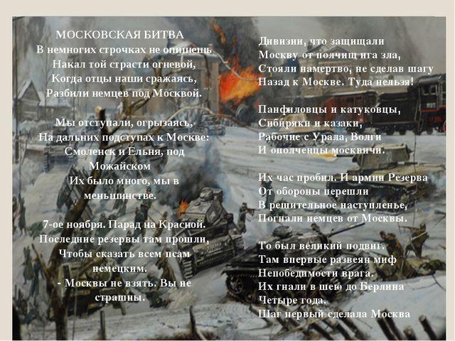 МОСКОВСКАЯ БИТВА В немногих строчках не опишешь Накал той страсти огнев...