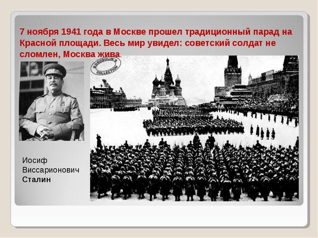 7 ноября 1941 года в Москве прошел традиционный парад на Красной площади. Вес...