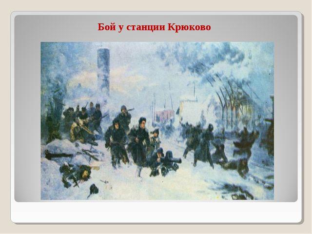 Бой у станции Крюково